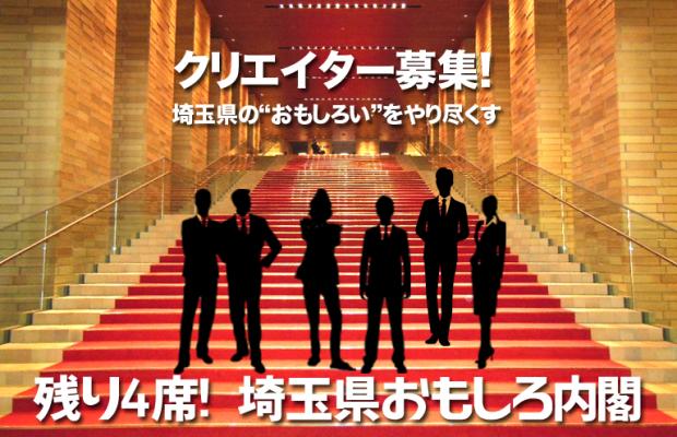 埼玉県おもしろ内閣にカメラ大臣入閣!残り4席!