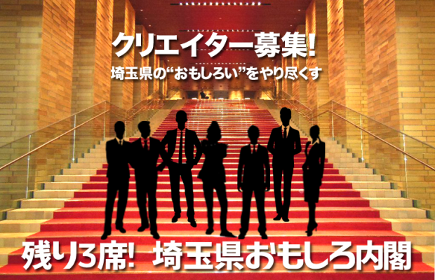 埼玉県おもしろ内閣にコピー大臣入閣!残り3席!
