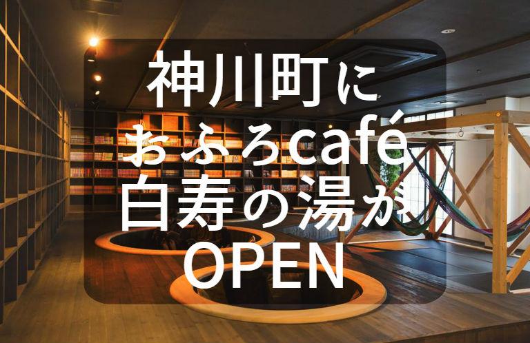 埼玉県神川町に最新スポット!おふろcafé 白寿の湯がOPEN!