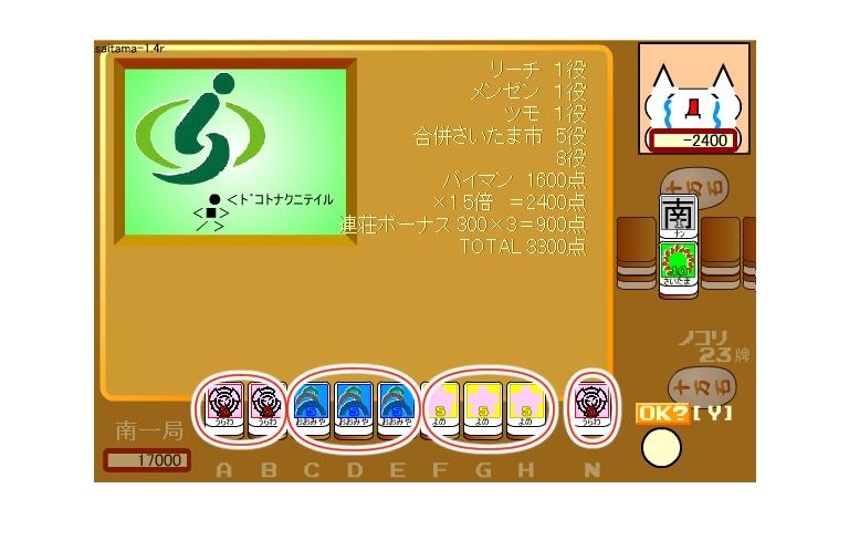 リーチ、一発、 南与野?役名にも埼玉ネタ満載!「サイタマージャン」をプレイしてみた