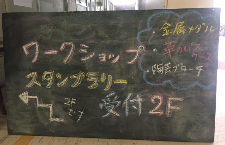 川口市の廃校が超アーティスティックな空間に!【芝園オープンスタジオ&マルシェに行ってきた】
