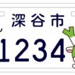 原付バイク限定!個性あふれる埼玉県のご当地ナンバープレート