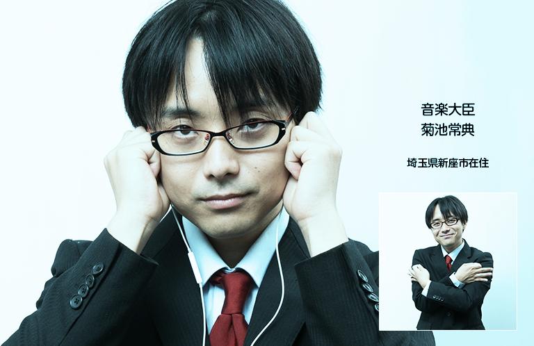 ongaku_kikuchi