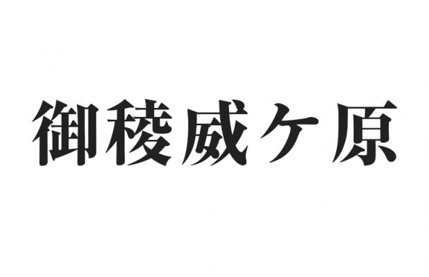 いくつ読める?埼玉県の難しい地名5選 part4