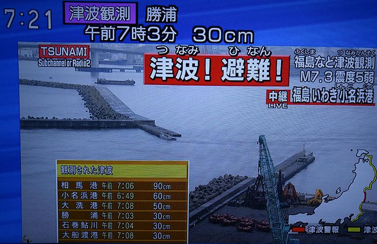 【避難勧告】福島県で震度5弱の地震発生で東北に津波第一波到達 高台に避難を