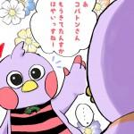 【さいたまっち】埼玉県のご当地ゆるキャラ「コバトン」の隣にいるあの鳥の正体