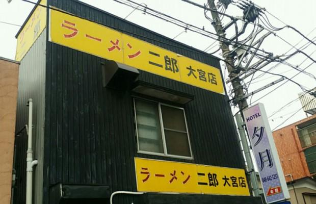埼玉唯一の大宮「二郎」が閉店で埼玉ジロリアン悲鳴