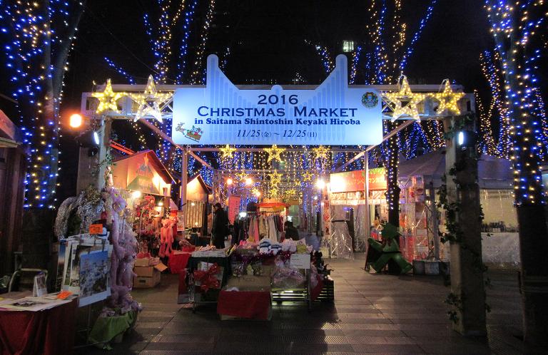 埼玉でヨーロッパ伝統のクリスマスマーケットを満喫しよう!けやきひろばイルミネーション2016