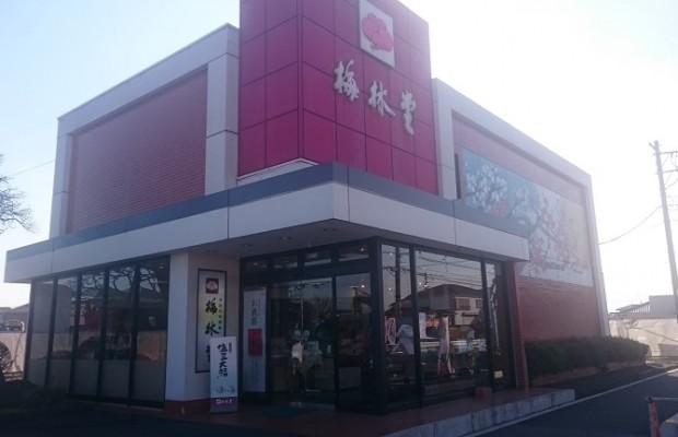 埼玉県のお土産といえば和洋菓子店の梅林堂!ここで外せない2つの商品