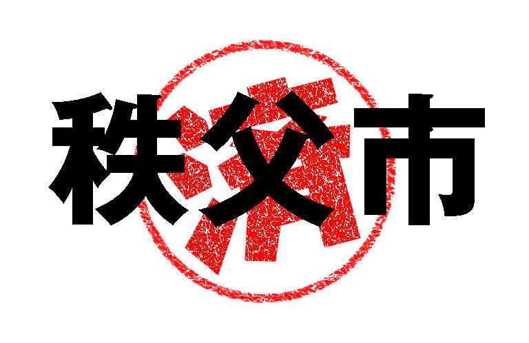 秩父市から映像投稿あり!いよいよあと2市!羽生、三郷【埼玉県全40市からの投稿映像で繋ぐ新企画!】
