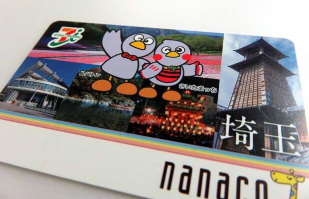 近くのセブンイレブンで手に入る!埼玉県ご当地nanacoカード!