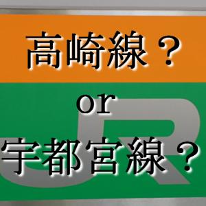 もう乗り間違えない!高崎線と宇都宮線の違いを徹底解説(湘南新宿・上野東京ラインの違いも)