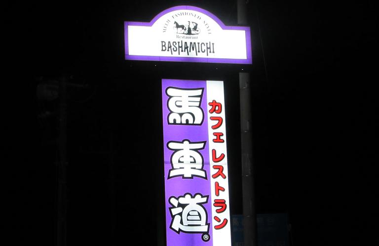 いつの間に?レストラン馬車道のパスタがモチモチの生麺に変わっていた!