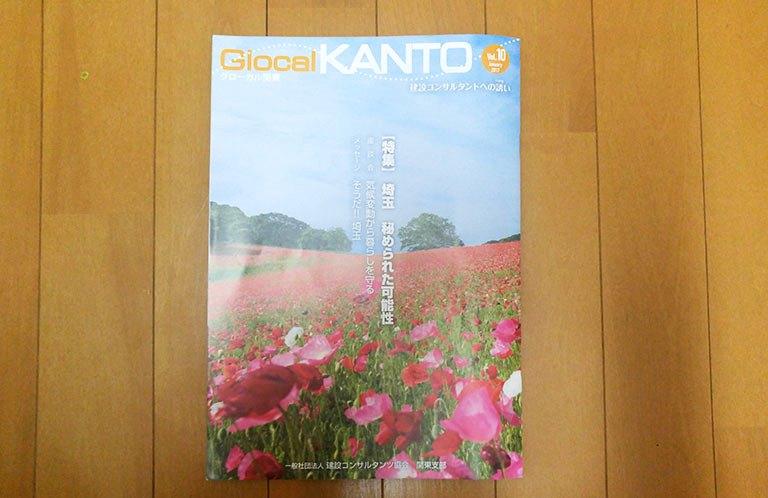 glocal_kanto_10