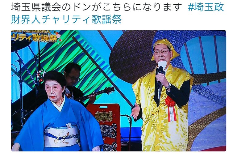 【安定のカオス】埼玉政財界人チャリティ歌謡祭2017まとめ