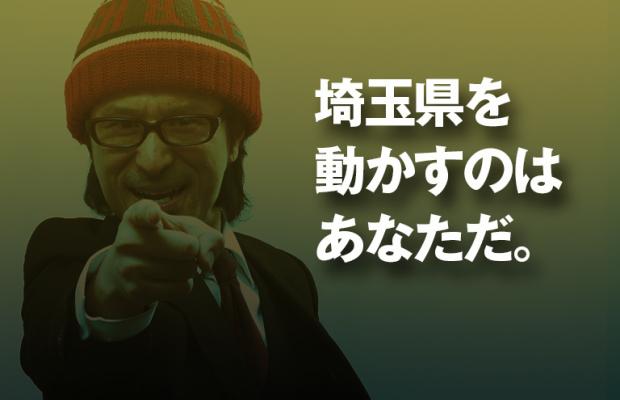 そうだ埼玉.com公式ライター募集