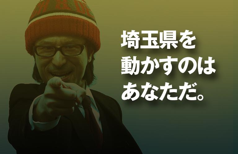 そうだ埼玉.com公式ライター募集ページへ飛びます