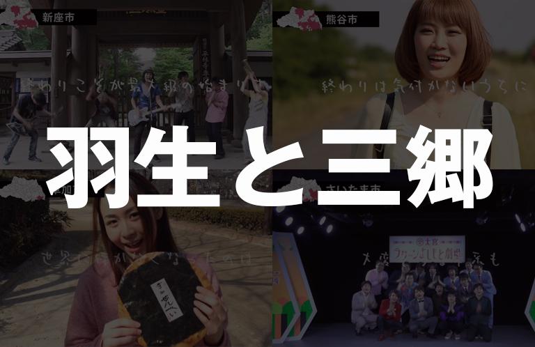羽生、三郷、残り2市!埼玉県全40市からの投稿映像で繋ぐ新企画!