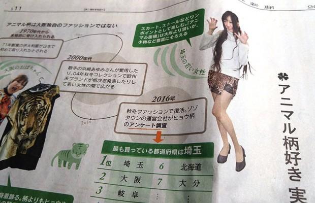 そうだ埼玉モデル彩菓恵が日経新聞で紹介されました!