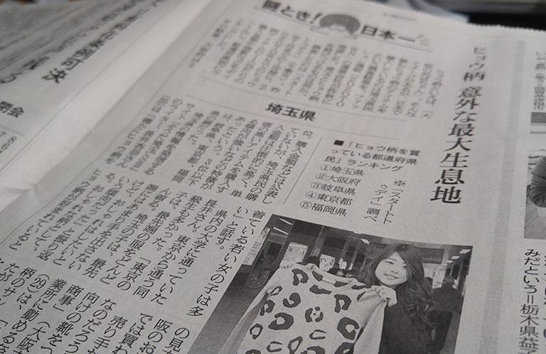 そうだ埼玉.com公式ライターが朝日新聞で取材を受けました!