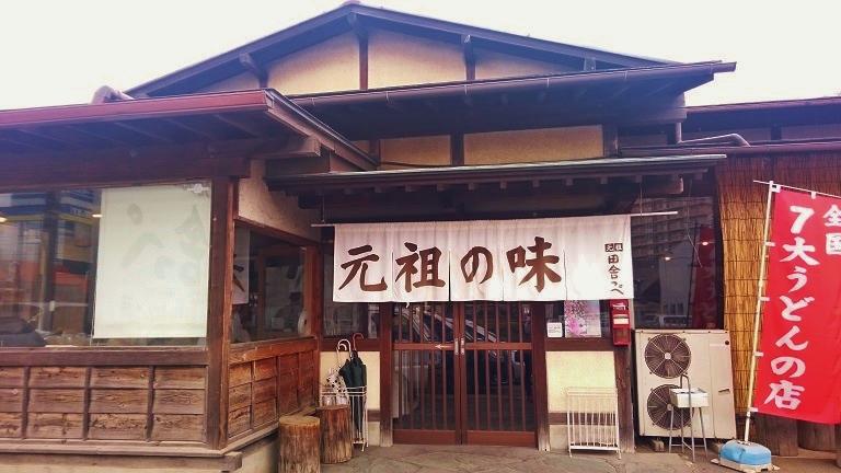 うどん好き必見!武蔵野うどんを広めた元祖田舎っぺうどんとは?