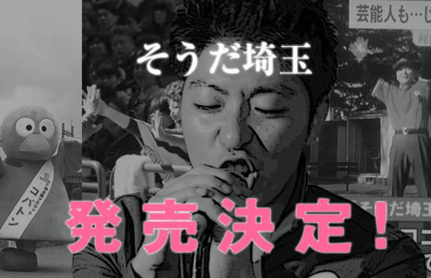 埼玉ポーズが生まれた歌「そうだ埼玉」ついに発売決定