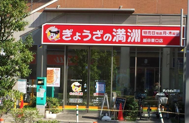 店長直伝!埼玉発祥「ぎょうざの満洲」を3割以上楽しむ意外な方法