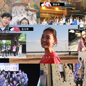 市の数日本一!埼玉県全40市の投稿動画でつなぐ歌が完成!