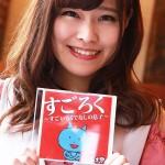 【私のすごろく時代】Vol.1 大野ひろみ~タレント~ #そうだ埼玉発売記念