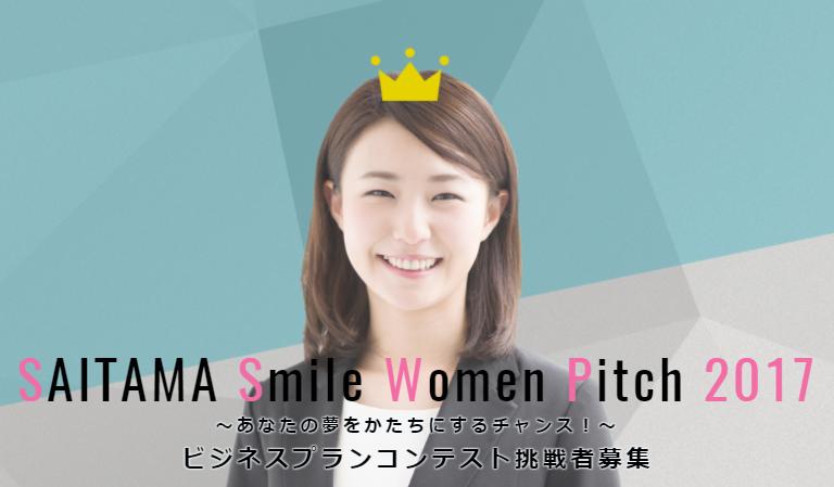 立ち上がれ埼玉女!SAITAMA Smile Womenピッチ2017に応募しよう