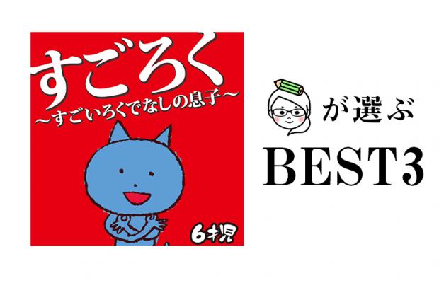 そうだ埼玉より売れてる曲も!6才児「すごろく」オススメTOP3を本気で選んでみた #そうだ埼玉発売記念