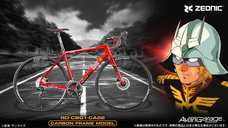 彩湖でシャア専用ロードバイクに乗れる!無料試乗会開催!