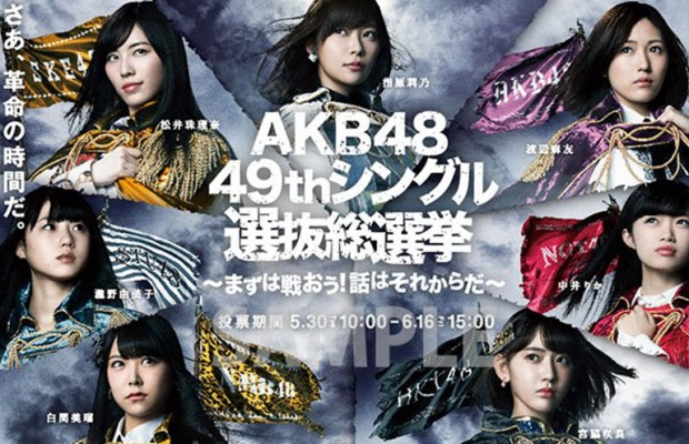 2017年第9回AKB48選抜総選挙で見せた「それでも戦う」埼玉魂