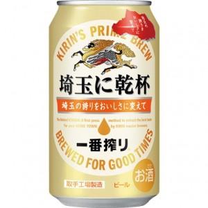 埼玉に乾杯!6月6日 キリンから埼玉県民味のビールが登場!