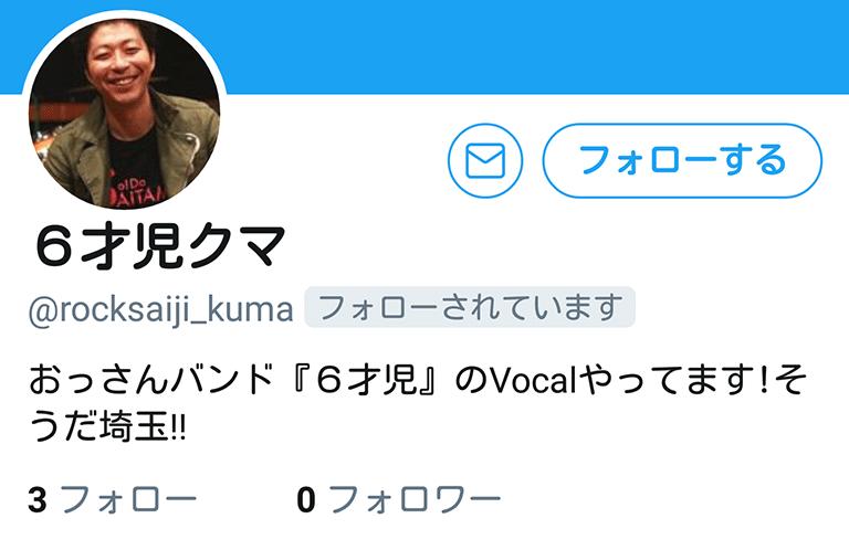 kuma_twitter