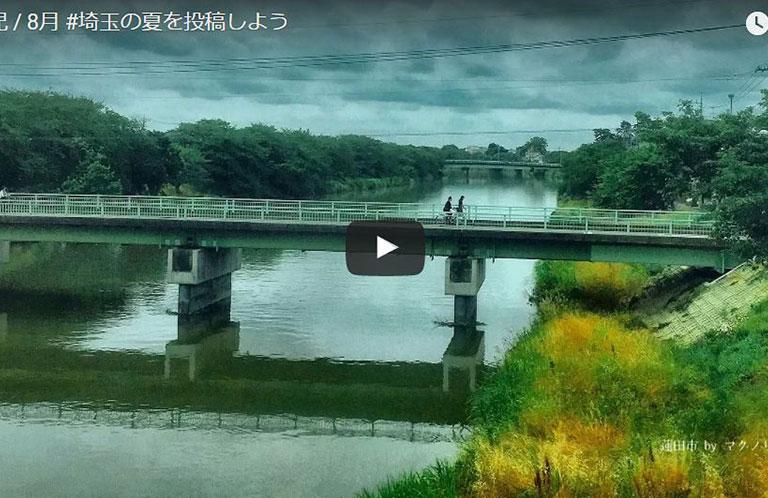 #埼玉の夏を投稿しよう キャンペーンまもなく終了!8月13日(日)まで!