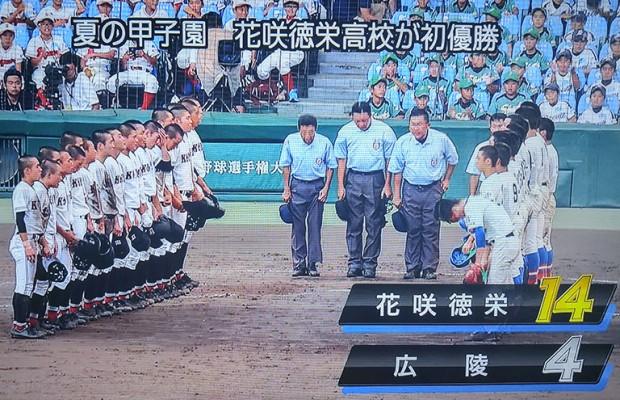 【甲子園】やった!花咲徳栄優勝!夏大会では埼玉県勢初となる歴史的快挙