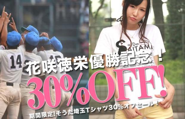 花咲徳栄優勝記念!そうだ埼玉Tシャツ過去最大の30%オフキャンペーン!8月27日まで
