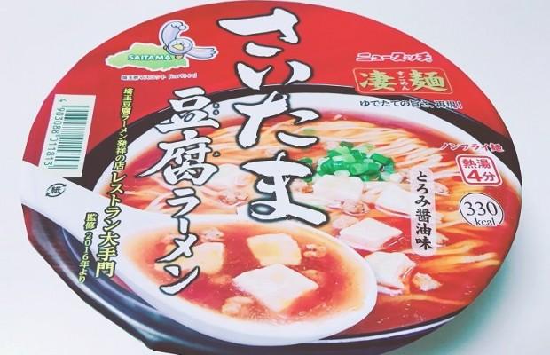こんなにあったの!埼玉ご当地カップラーメンを食べてみた
