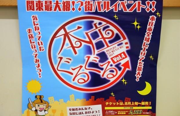 今年行くべき埼玉県の街バルイベント4選
