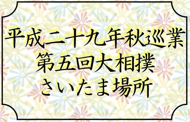 10/7(土)第五回大相撲さいたま場所が浦和駒場体育館で開催