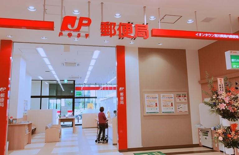 郵便局_R