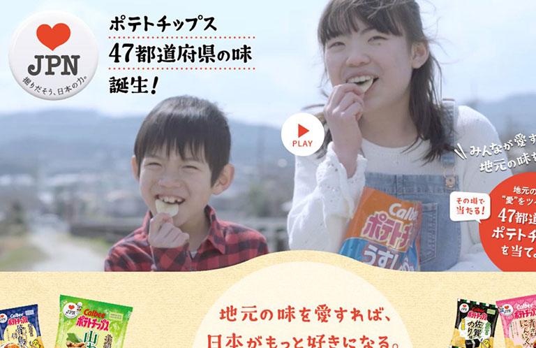 カルビーのご当地ポテト 埼玉は「やきとん味」11月13日から発売