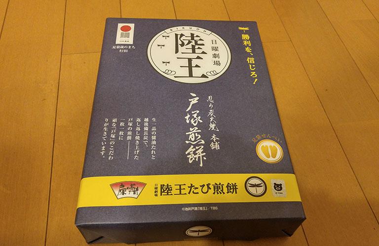 rikuou_co_02
