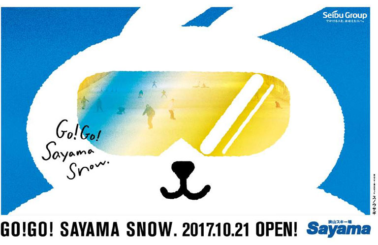 sayama_2017_snowsagi