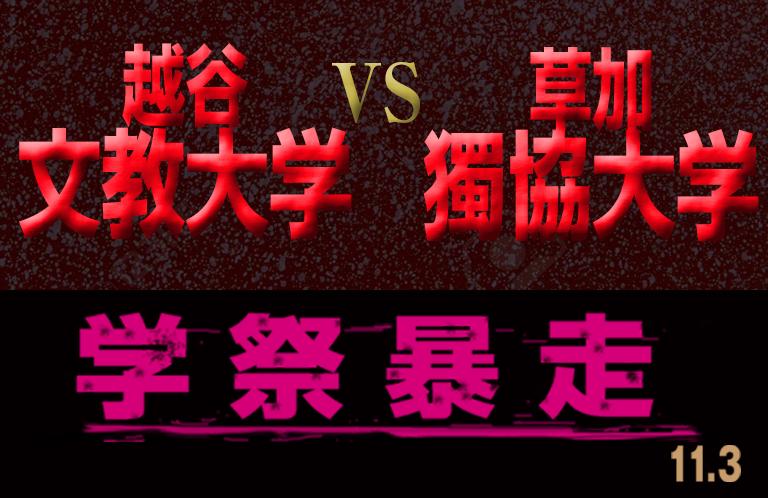 【文教vs獨協】行ってみたい学園祭はどっち!?結果発表!