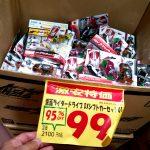 95%オフ?埼玉出店数No.1「おもちゃ屋さんの倉庫」は本当に激安だった