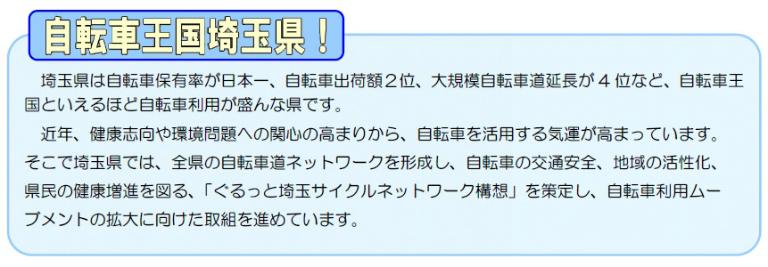 new_jitensya