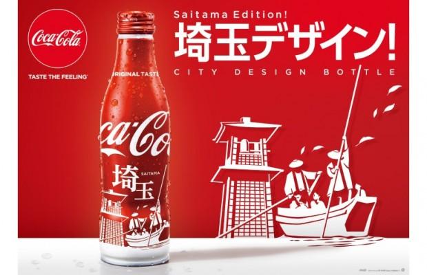 埼玉限定デザインのコカ・コーラが登場!11月20日より発売開始