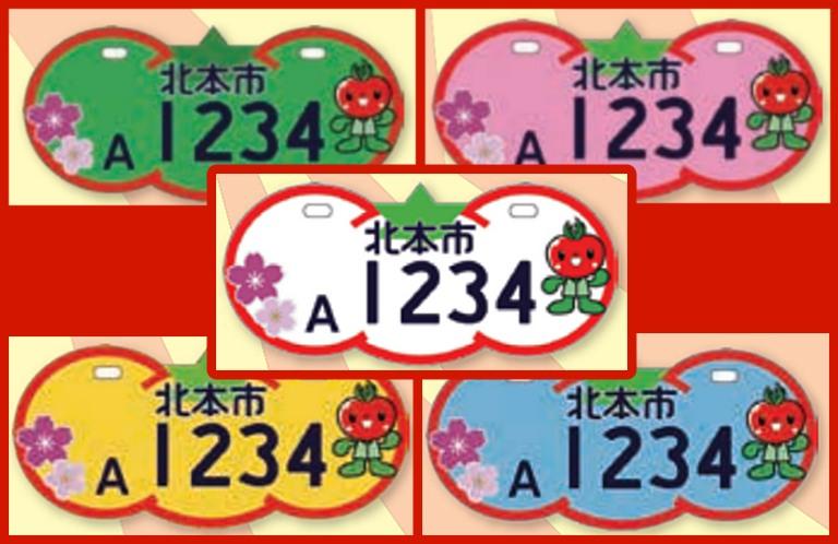 カラフル可愛い!北本市でトマト型のご当地ナンバープレートが誕生!